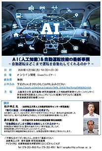 AI&自動運転.jpg