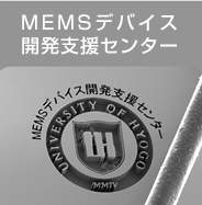 MEMSデバイス開発支援センター.png