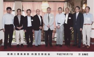 H27年度四国支部総会.JPG