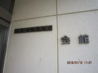 IMG_8554-1(学生サークル会館の看板).jpg