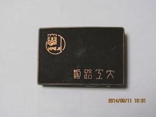 S42卒業記念品バックル表.JPG