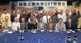 S47同窓会(20131110).JPG