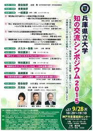 symposium2015.jpg